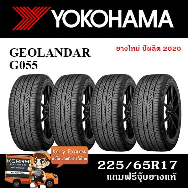 YOKOHAMA  225/65R17 GEOLANDAR G055 ชุดยาง 4เส้น