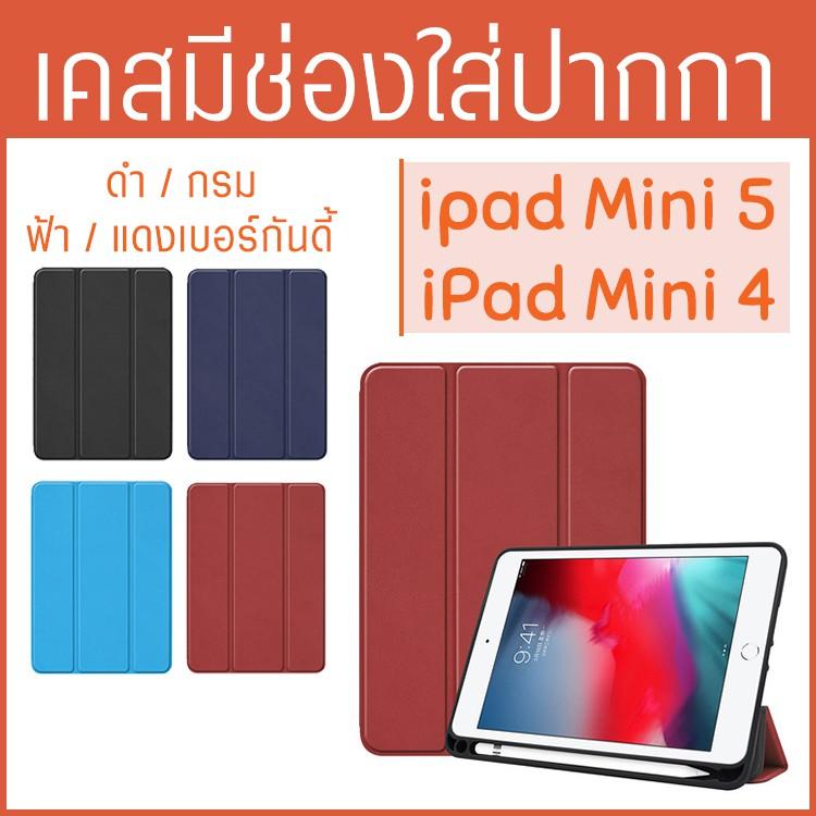 เคสไอแพดมินิ 5 เคส iPad mini Case ipad mini ไอแพดมินิ เก็บปากกาได้ with Apple pencil holder เคสไอแพด case ipad เคสหนัง