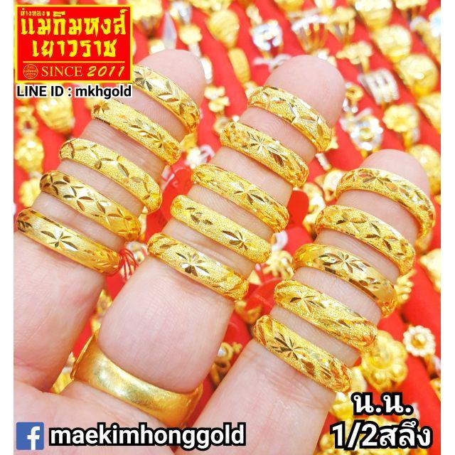 """[ส่งฟรี] แหวนทองครึ่งสลึง """"แหวนจิกเพชรแฟชั่นรอบวง"""" #ถูกที่สุดในจักรวาล (ทองคำแท้ 96.5%)"""
