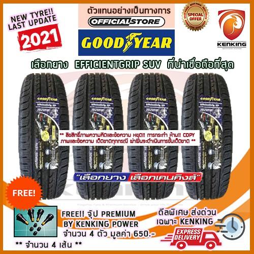 ผ่อน 0% 265/50 R20 Goodyear EfficientGrip SUV ยางใหม่ปี 2021 (4 เส้น) Free! จุ๊ป Kenking Power 650 ฿