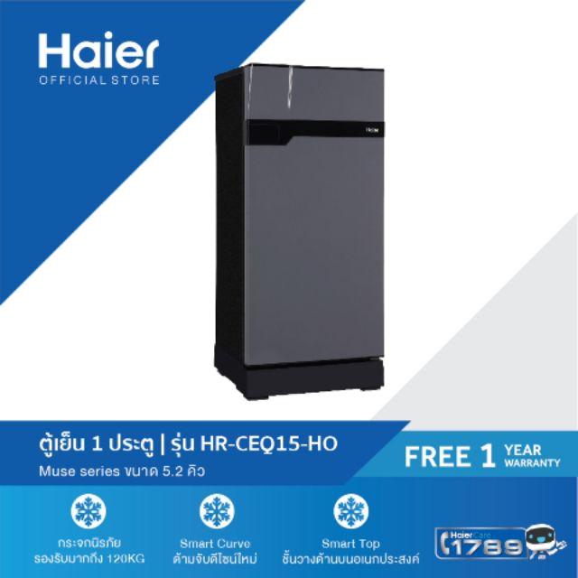 Haier ตู้เย็น 1 ประตู Muse series ขนาด 5.2 คิว รุ่น HR-CEQ