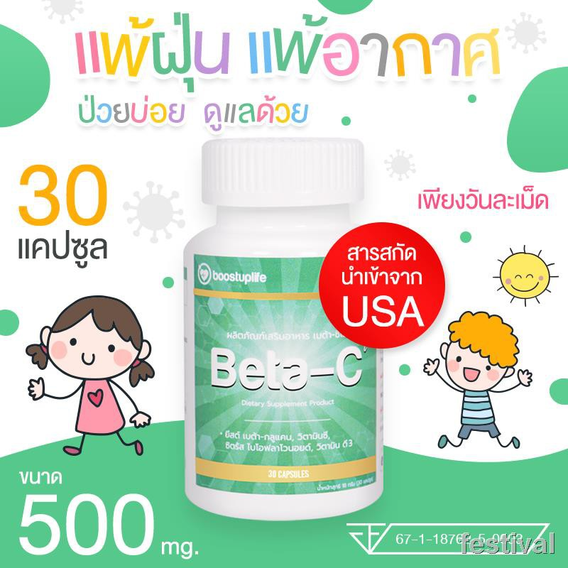 เบต้ากลูแคน พลัส วิตามินซี Beta-Ci Beta glucan + vitaminC อาหารเสริม สำหรับเด็ก 500mg*วิตามินซี*