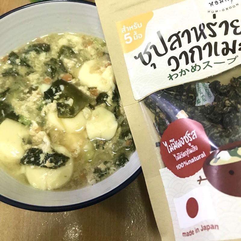 ซุปสาหร่ายวากาเมะ わかめスープ Homgroon จากหอมกรุ่น (เด็ก1ขวบขึ้นไป)