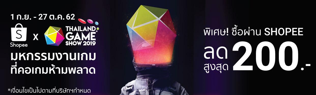 Shopee X Thailand Game Show 2019