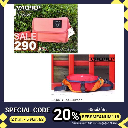 Anello สะพายข้างผู้หญิงสีชมพู  +กระเป๋าคาดเอวอเนกประสงค์สีแดง