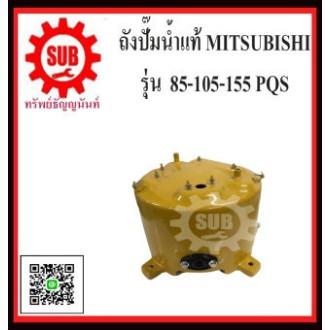 ถังปั๊มน้ำ ถังเหล็กแท้ ถังน้ำเหล็ก ถังปั๊มน้ำเหล็ก แท้ มิตชู Mitsubishi WP 85-105 - 155 P , Q , Q2 , Q3 , QS , Q5 X R (อ