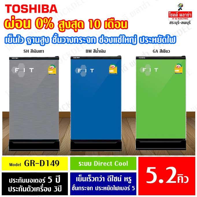 ตู้เย็น TOSHIBA ขนาด 5.2 คิวGR-D149 รุ่น FIT ประกัน 5 ปี ประหยัดไฟเบอร์ 5 (ผ่อนได้ 0% ผ่านบัตรเครดิตร)