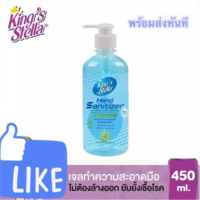 เจลล้างมือ King Stella เจลล้างมือ [พร้อมส่ง] [ของแท้100] Waterless Hand Sanitizer 450 ml
