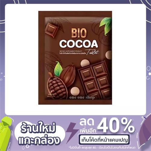 Bio cocoa Tablet ไบโอ โกโก้ดีท็อกซ์ อัดเม็ด
