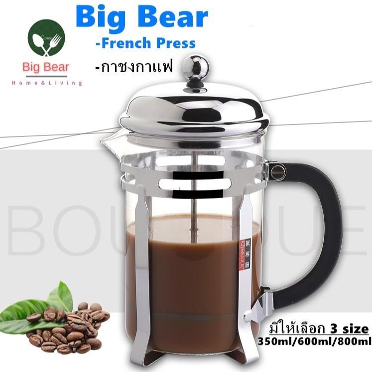 Big Bear French Press กาชงกาแฟ ความจุ 350/600/800ml ทำจากแก้วโบโรซิริเคด เหยือกชงกาแฟ ที่ชงกาแฟ เครื่องชงชากาแฟสแตนเลส