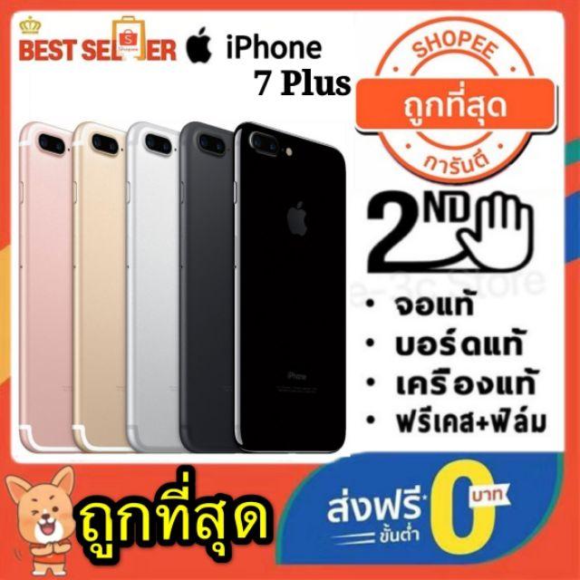 💥ถูก/แท้💥 iphone7plus ดูรูปได้ ครบอุปกรณ์ แถมเคส/ฟิล์ม เครื่องแท้ มือสอง ไอโฟน7พลัสมือสอง apple iphone 7 plus มือสอง