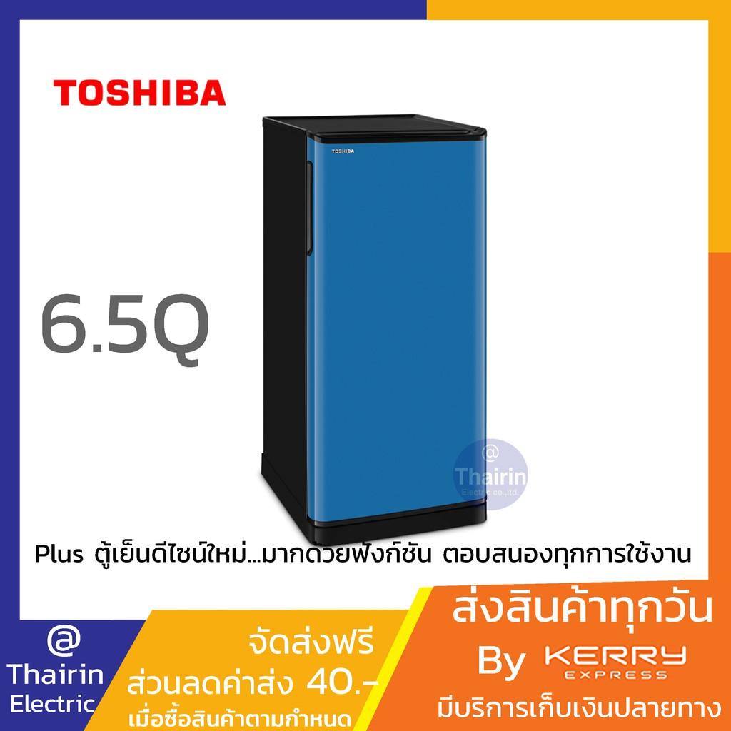 (ส่งฟรีชลบุรี) TOSHIBA ตู้เย็น 1 ประตู รุ่น GR-B188S ขนาด 6.5 คิว (แจ้งสีในแชท)