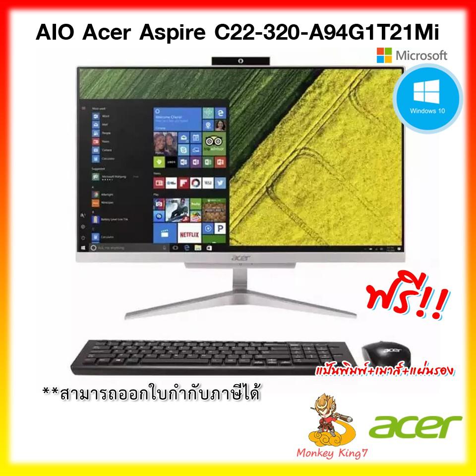 ACER ALL-IN-ONE (ออลอินวัน) ASPIRE C22-320-A94G1T21MI/T001/AMD A9-9425/4GB/1TB/Win10 By Monkey King7