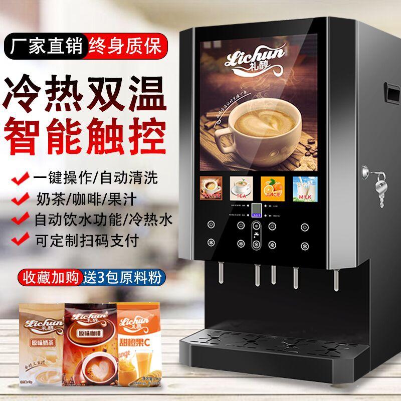 เครื่องดื่มกาแฟเชิงพาณิชย์สี่เครื่องดื่มแอลกอฮอล์ เครื่องชงกาแฟที่ละลายน้ำได้อัตโนมัติเครื่องทำเครื่องดื่มร้อน