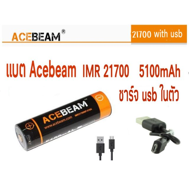 Acebeam 21700 Li-ion 3,7v 5100mah
