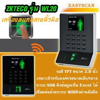 ZKTECO รุ่น WL20 เครื่องสแกนลายนิ้วมือ