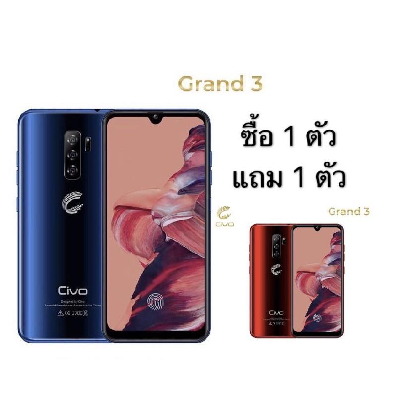 ซื้อ1แถม1 โทรศัพท์ Civo smartphone Grand3 หน้าจอใหญ่ 6.1 RAM 3GB+ROM 32GB เครื่องแท้ ประกันศูนย์ 1 ปี