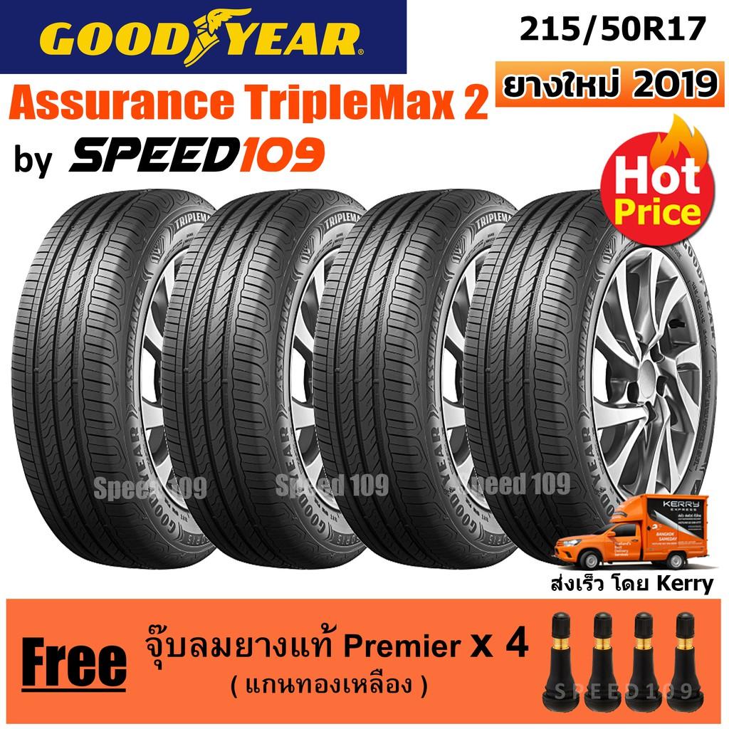 GOODYEAR  ยางรถยนต์ ขอบ 17 ขนาด 215/50R17 รุ่น Assurance TripleMax 2 - 4 เส้น (ปี 2019)