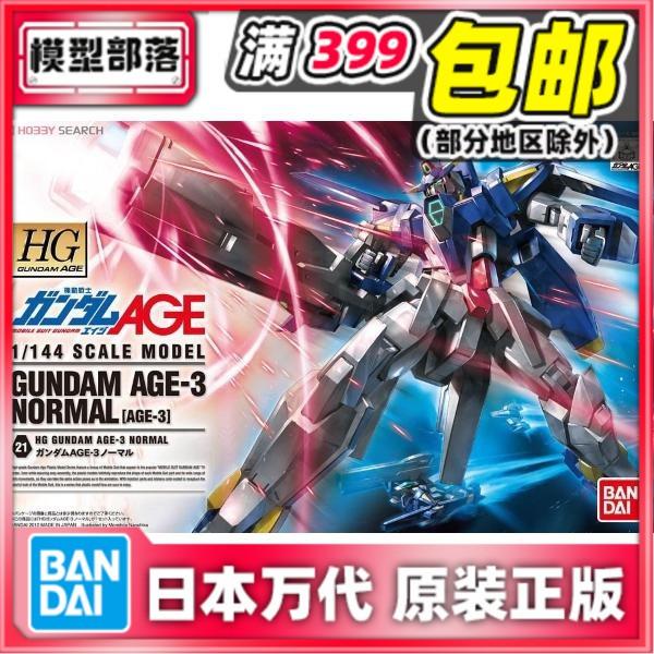 ☂Spot Bandai HG AGE 21 1/144 Gundam Age-3 NORMAL รุ่นประกอบพื้นฐาน