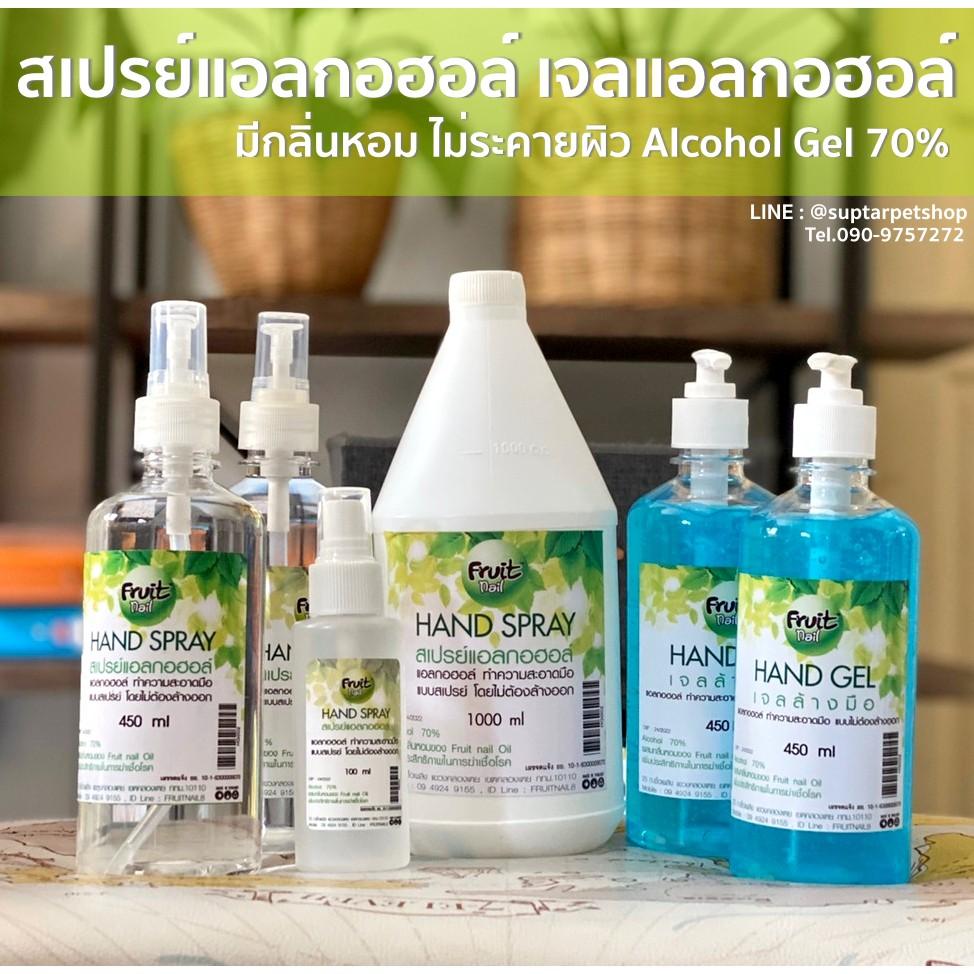 (100 , 450 , 1000 ml) สเปรย์แอลกอฮอล์ แบบน้ำ เจลแอลกอฮอล์ เจลล้างมือ มีกลิ่นหอม Alcohol Gel 70%