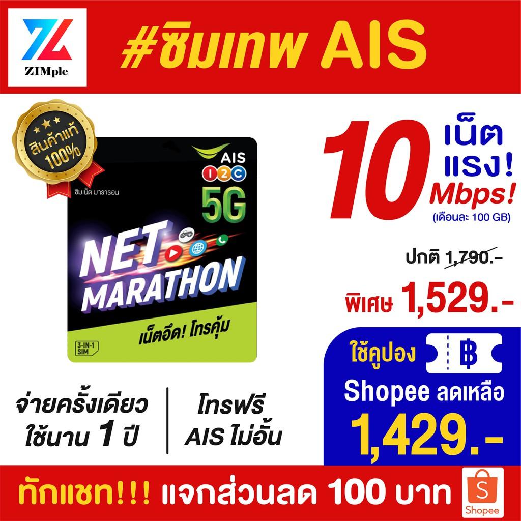 [ทักแชทรับคูปองลด!!! 100.-] AIS SIM Net Marathon เอไอเอส ซิมมาราธอน 10Mbps + โทรฟรี AIS ตลอด 1 ปีเต็ม ซิมเทพ ซิมเทพธอร์