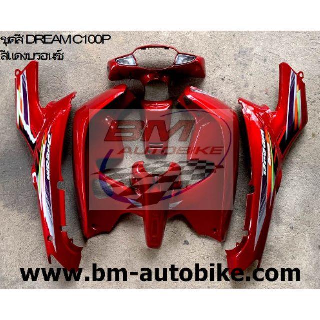 Dream ชุดสีดรีม C100P EXCES เฟรมรถ กรอบรถ สีแดงบรอนซ์