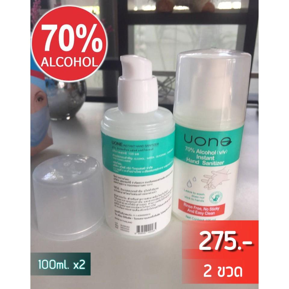 เซ็ตคู่ 2 ขวด [พร้อมส่ง!!] เจลล้างมือไม่ต้องใช้น้ำ Uone แอลกอฮอล์ 70% ขนาดพกพา 100ml.x2