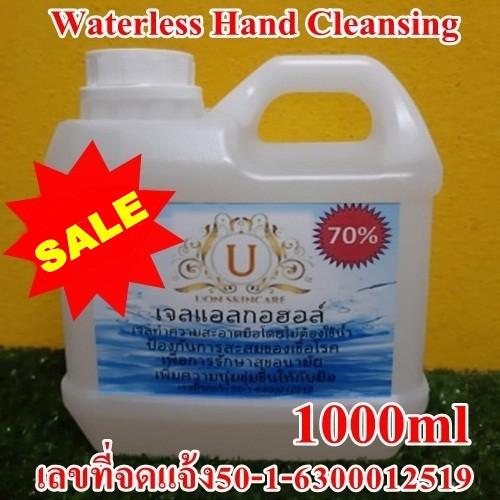 1000Ml เจลล้างมือขนาด 1 ลิตร เจลล้างมือแอลกอฮอล์70% เจลฆ่าเชื้อผสมมอยเจอร์ไรเซอร์ Waterless Hand Cleansing 1000Ml