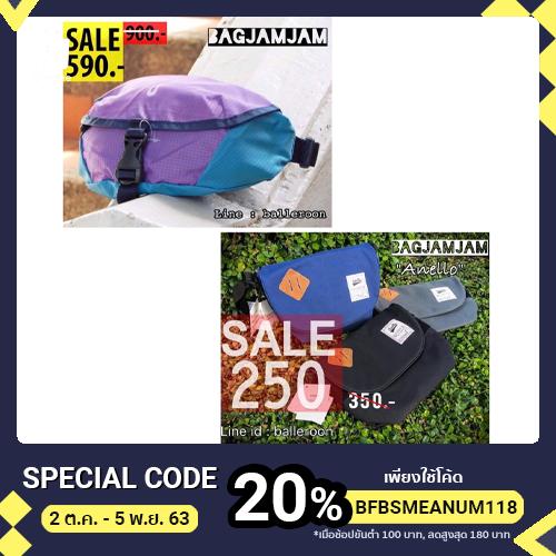 กระเป๋าคาดเอวอเนกประสงค์สีม่วง +กระเป๋าสะพายข้าง anello