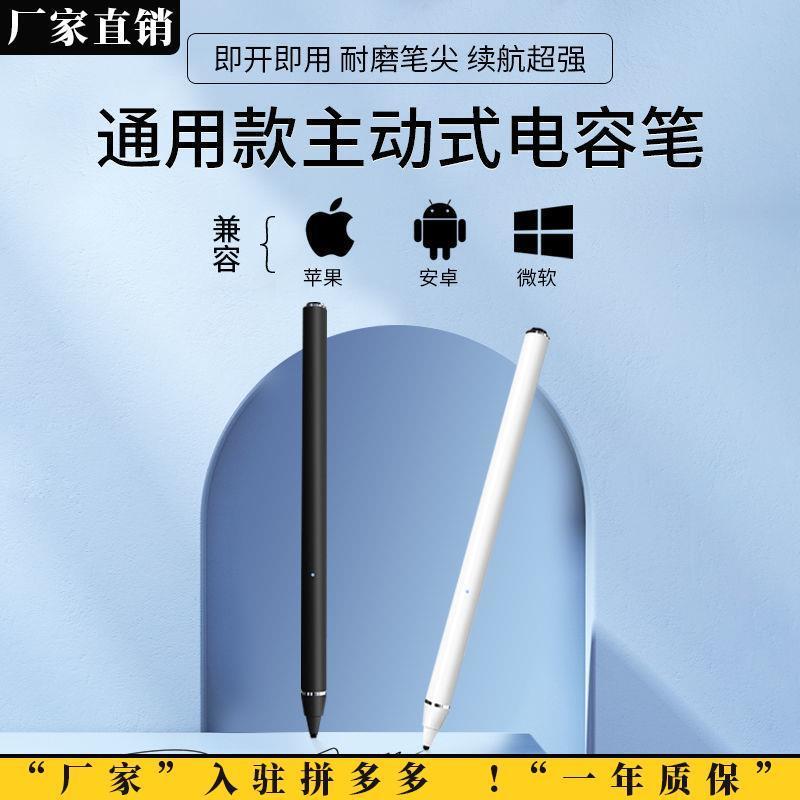 【Promotion】ปากกาแม่เหล็กสัมผัสหน้าจอสัมผัสสําหรับ ipad applepencil applepencil