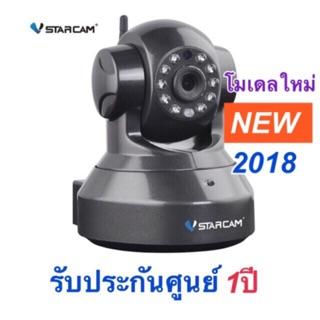 (เครื่องศูนย์)Vstarcam กล้องวงจรปิด IP Camera รุ่น C7837 Wip (โมเดลใหม่ 2018) 1ล้านพิกเซล รับประกันศูนย์ 1ปี