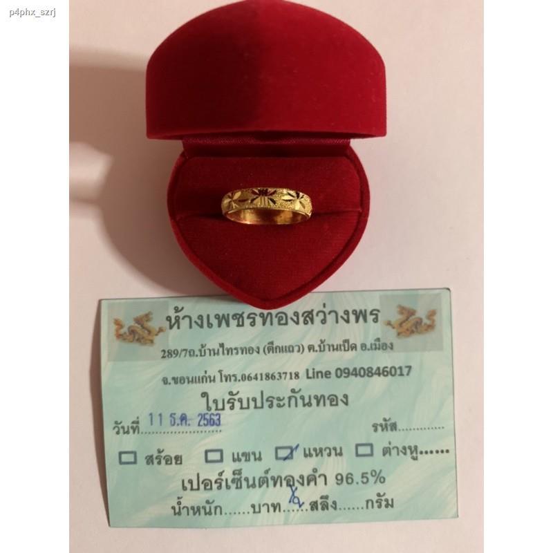 ราคาต่ำสุด►✨แหวนทองครึ่งสลึง(1.9กรัม) ทองคำแท้ 96.5% พร้อมใบรับประกันสินค้า✨