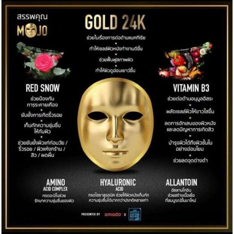 ราคาดีสุด มาร์คทองคำ Mojo มาร์คหน้าทองคำบริสุทธิ์99.99%