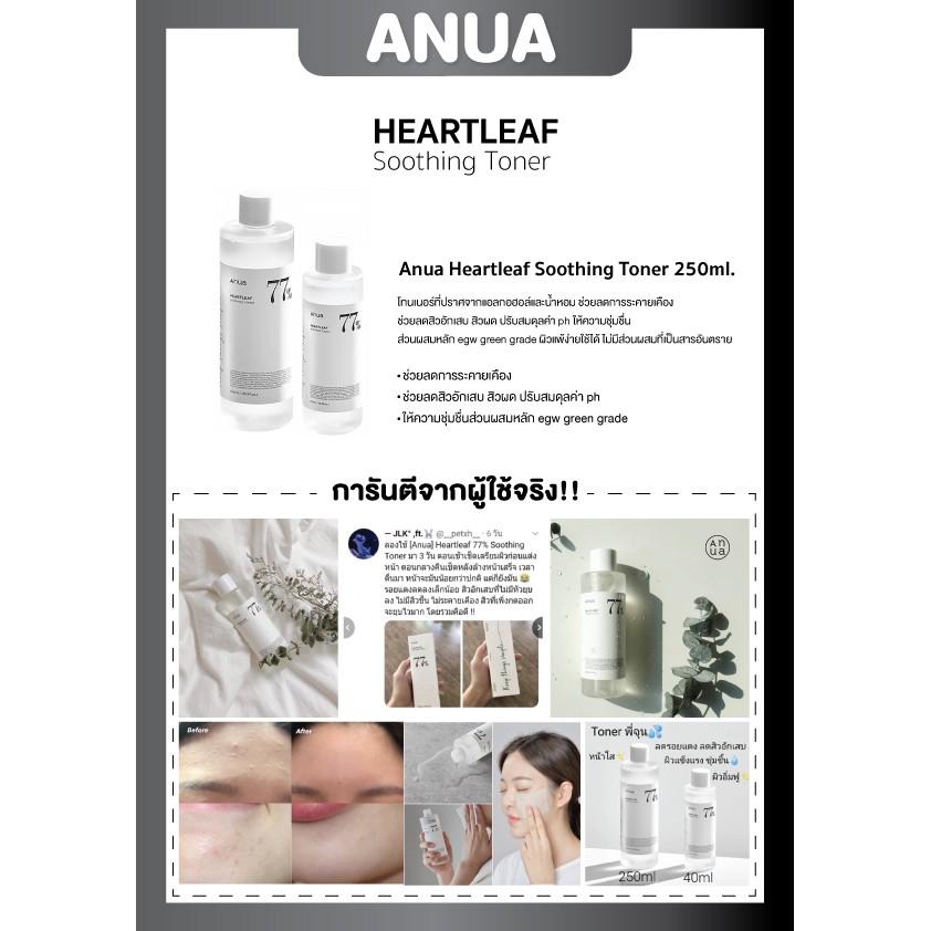 ส่งไว24ชม. Anua Heartleaf 77% Soothing Toner 250ml / 40ml / 80% Soothing Ampoule 30ml โทนเนอร์พี่จุน