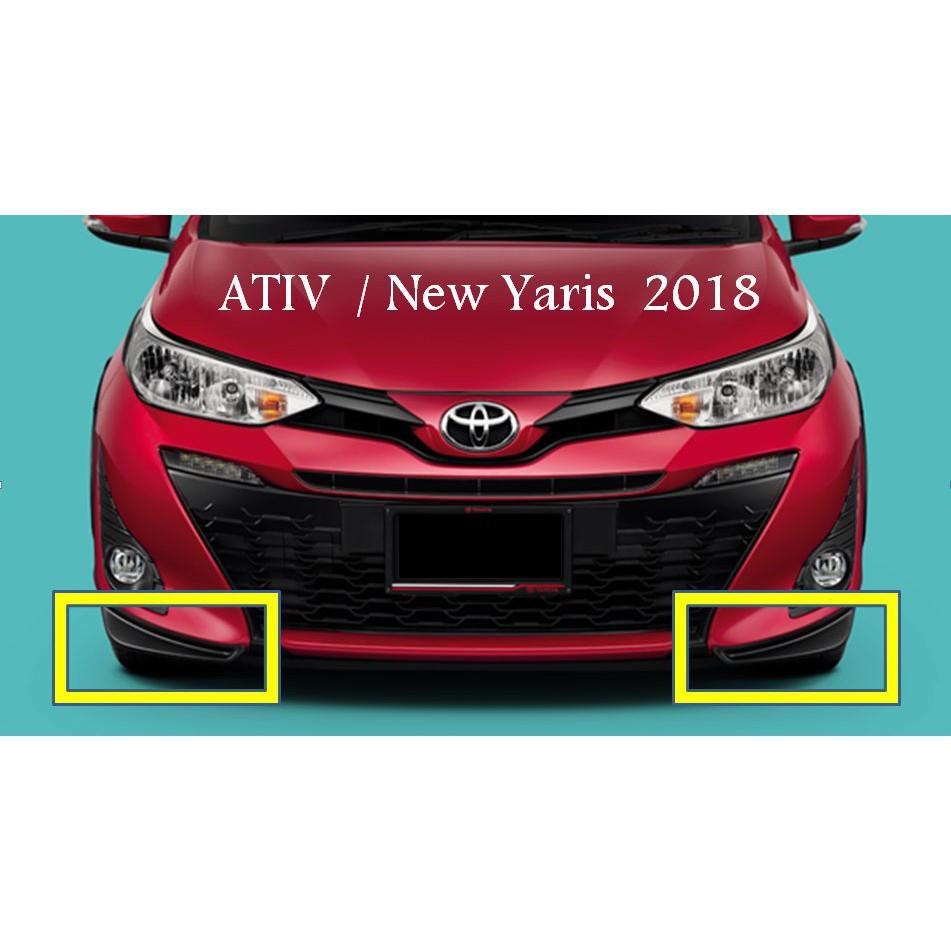 (ของแท้) อุปกรณ์ ตกแต่ง สเกิร์ต กันชน หน้า สีดำ โตโยต้า เอทีฟ และ ยารีส Toyota Ativ and Yaris  2017-2020 เบิกศูนย์