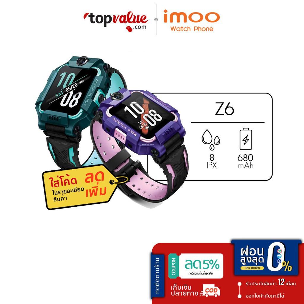 นาฬิกาไอโม่ [รับ1000C. TB67JFZN] imoo Watch Z6 สมาร์ทวอทช์สำหรับเด็ก ใส่ซิมได้ ออกใบกำกับภาษีได้