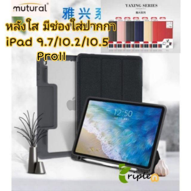 (iPad Air4 10.9) Mutural เคส iPad หลังใส มีช่องใส่ปากกา กันกระแทก smart cover เคสไอแพด 10.2 Gen7/9.7/10.5/Air3/Pro11