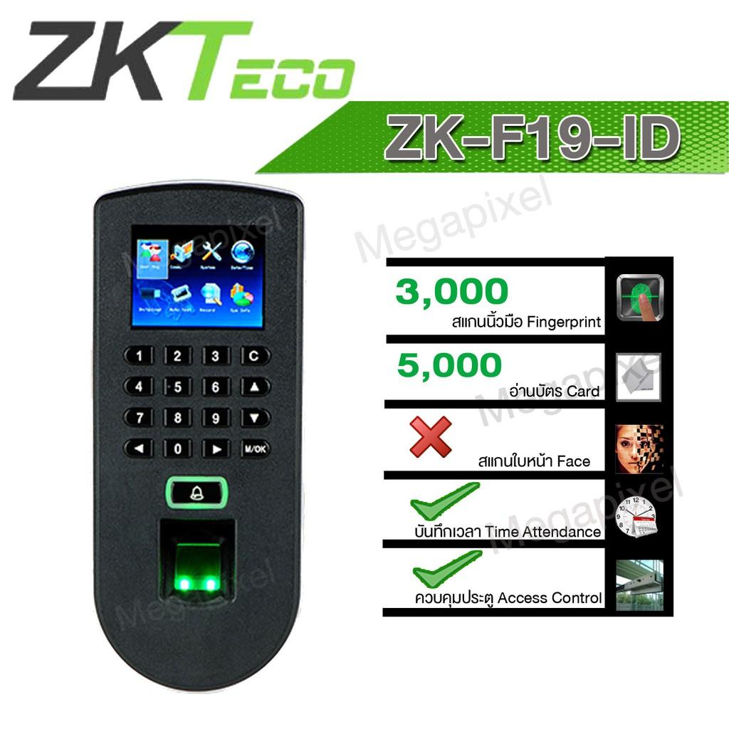 ZKTeco เครื่องบันทึกรายนิ้วมือ ZK-F19-ID