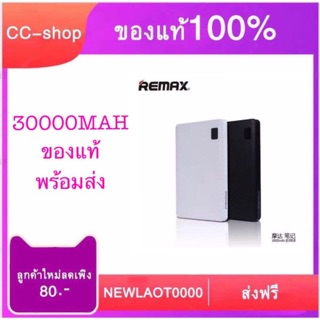 Review Remax Proda  Note Book Power bank แบตสำรอง 30000 mAh มีจอ LCD