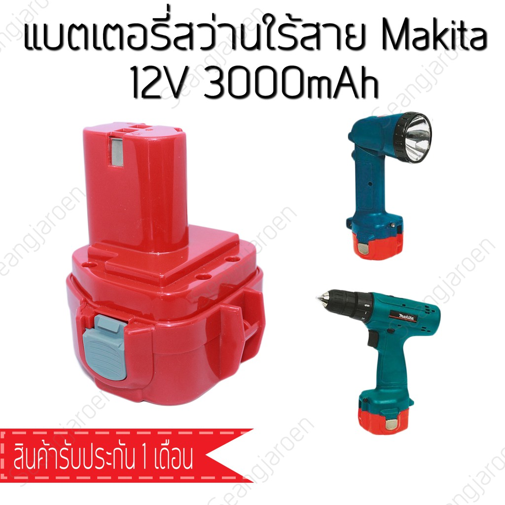 สว่านไฟฟ้าไร้สาย แบตสว่านใร้สาย Makita12V3000mAh สว่านแบต  สว่านไฟฟ้า