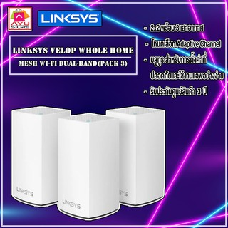 LINKSYS VELOP WHOLE HOME MESH WI-FI DUAL-BAND (Pack 3)