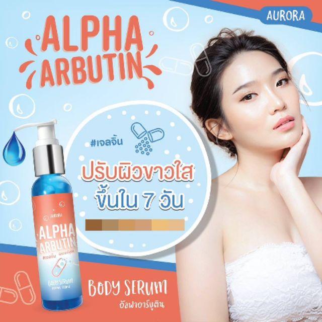 Aurora Alpha Arbutin Serum เซรั่มเจลจิ้น