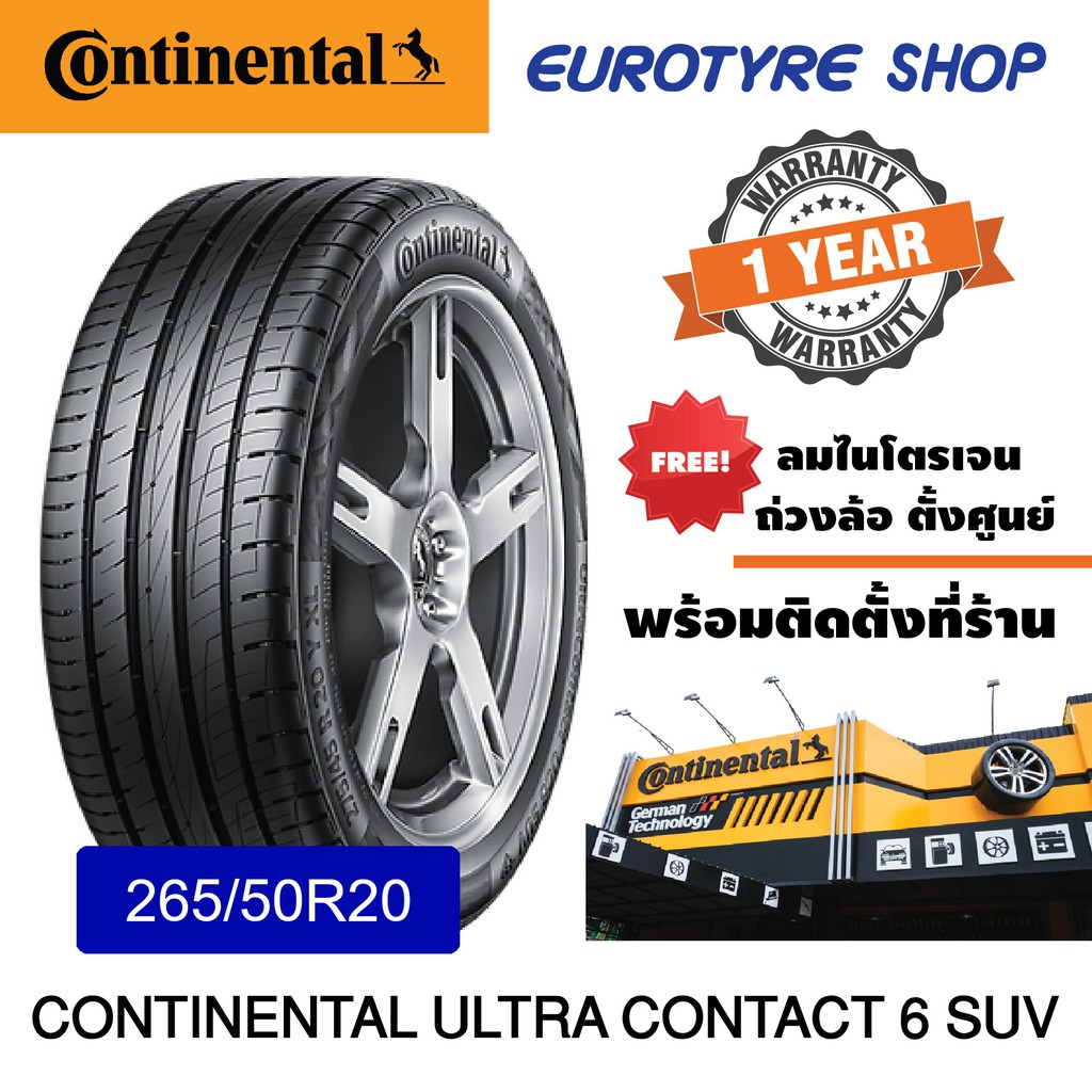 265/50R20 ยาง CONTINENTAL รุ่น ULTRA CONTACT 6 SUV ราคาต่อเส้น รับสินค้าหน้าร้าน