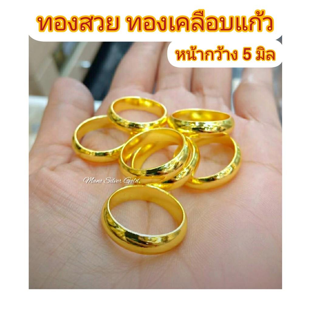 แหวนทองเคลือบ 040 แหวนทองเคลือบแก้ว หน้ากว้าง 5มิล ทองสวย แหวนทอง แหวนทองชุบ แหวนทองสวย  แหวนหนก ครึ่ง สลึง