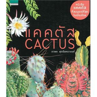 (พร้อมส่ง) แคคตัส Cactus (หนังสือปกแข็ง) / ภวพล ศุภนันทนานนท์ / หนังสือใหม่