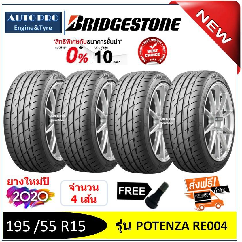 195 /55 R15 Bridgestone RE004 (4เส้น) ยางใหม่ผลิตปี2020 *** ใหม่สุด ผ่อน 0% 10 เดือน ***