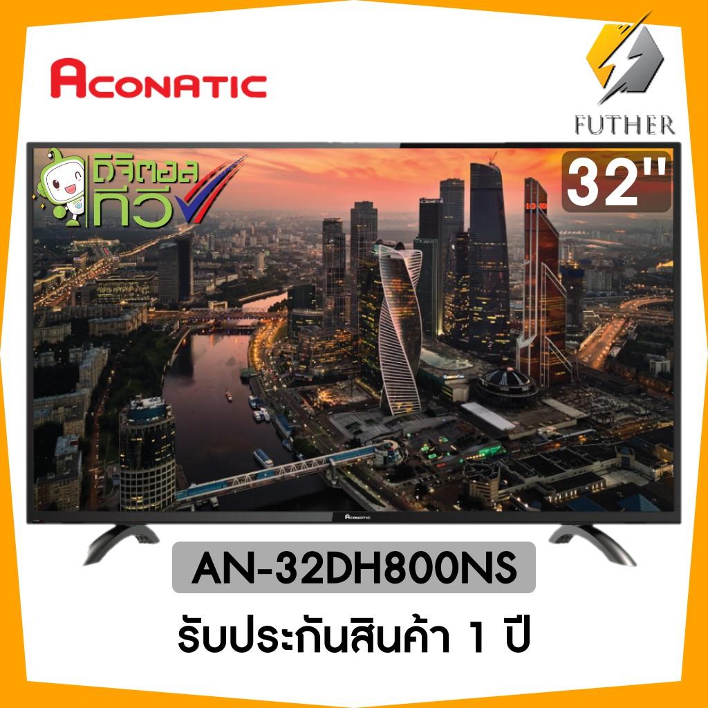 ACONATIC ดิจิตอล ทีวี 32 นิ้ว รุ่น AN-32DH800NS