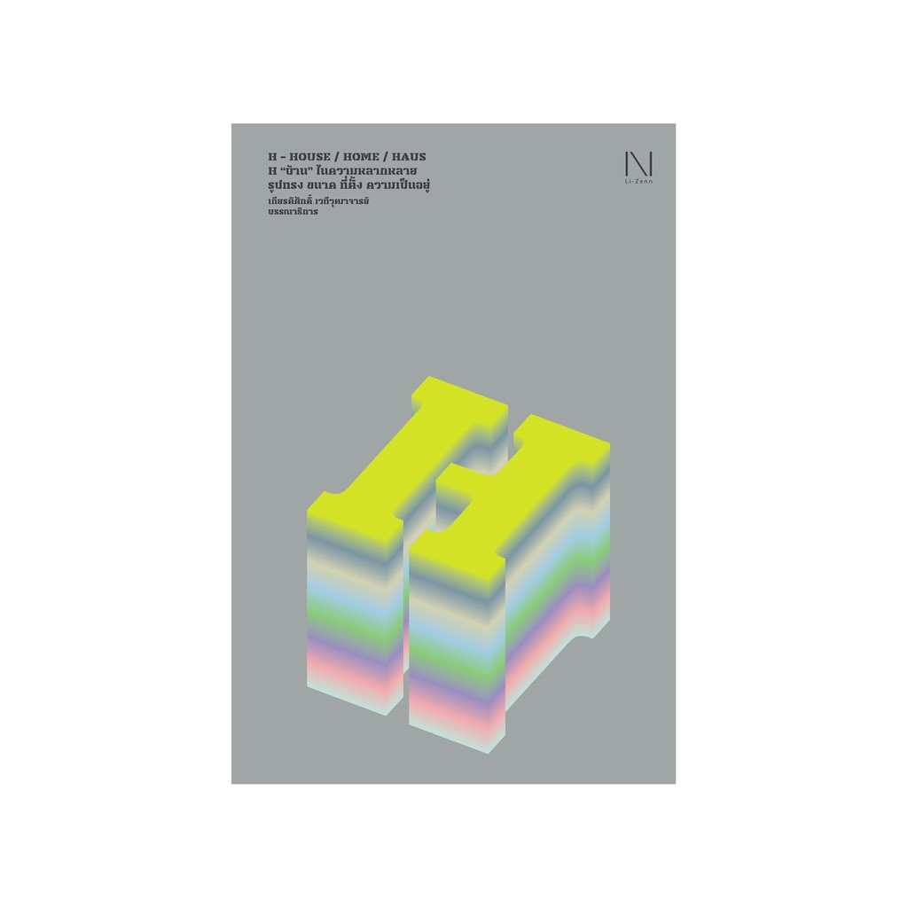 H-1  Architecture Books