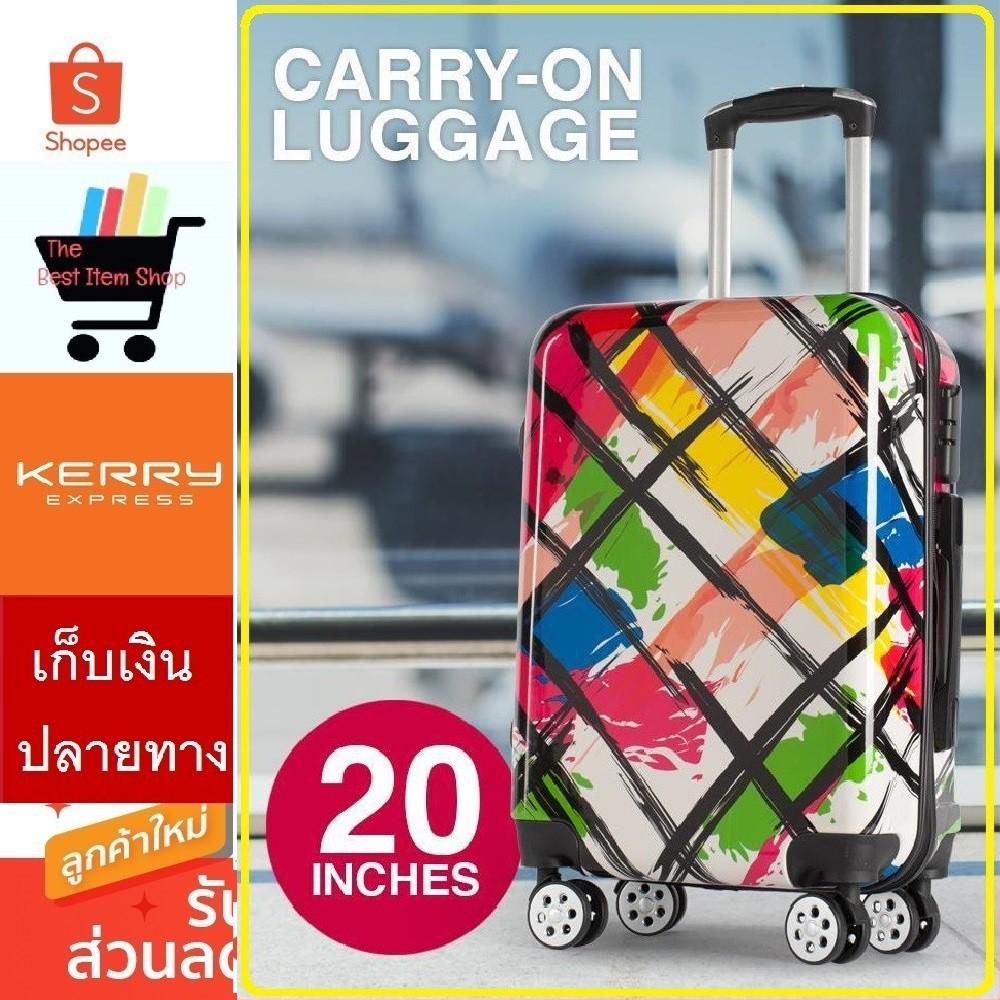 (พร้อมส่ง) กระเป๋าเดินทางล้อลาก ขนาด 20 นิ้ว กระเป๋าเดินทางล้อลาก