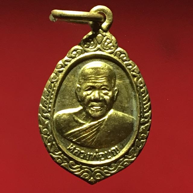 เหรียญหลวงปู่บุญ วัดบ้านนา จ.ระยอง ปี 37 ฉลองอายุ 90 ปี